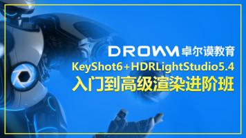 KeyShot6+HDRLightStudio5.4工业产品设计入门到高级渲进阶班