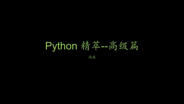 Python 精萃 -- 高级篇