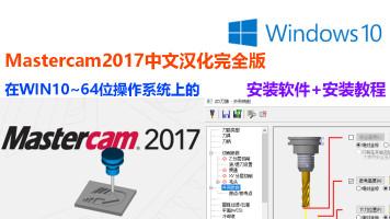Mastercam2017在WIN10~64位操作系统上面的安装