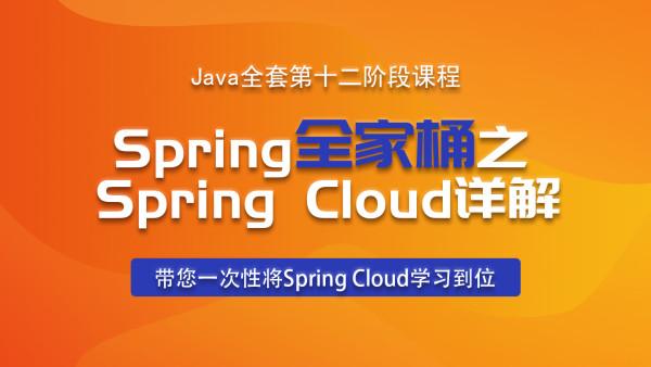 Java全套第十二阶段课程 Spring全家桶之Spring Cloud详解