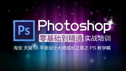 Photoshop(PS)零基础到精通实战 淘宝天猫UI平面设计书籍包装设计