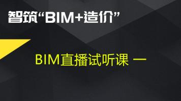 """安徽智筑""""BIM+造价""""免费公开课-BIM系列"""