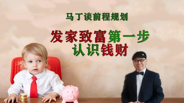 [前程规划]发家致富第一步:认识钱财
