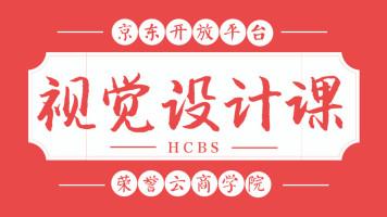 京东开放平台店铺视觉设计课程