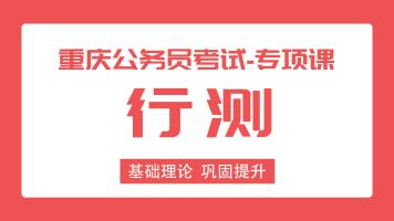 重庆公务员《行测》77课时 专项理论课程