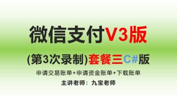 微信支付v3版c#_申请交易账单+申请资金账单+下载账单