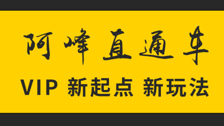 【2018vip阿峰直通车】淘宝运营大师班直通车引爆流量店铺实操