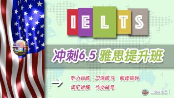雅思出国留学提升班「冲刺6.5」【三文猫雅思】