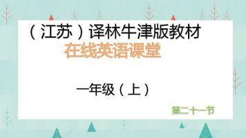 牛津译林版  一年级  第二十一节课