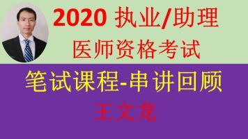 2020精诚医考王文龙-笔试串讲回顾-执业医师/助理医师资格考试