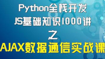 python全栈开发 基础知识1000讲 之 AJAX数据通信实战课