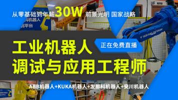 【免费直播】工业机器人调试与应用工程师/ABB/发那科/库卡/安川