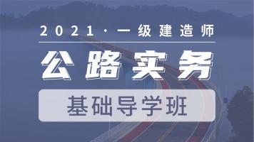 2021一级建造师公路实务基础导学