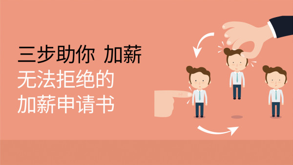 三步助你加薪的加薪密码-无法拒绝的加薪申请书【达梦青山焱】