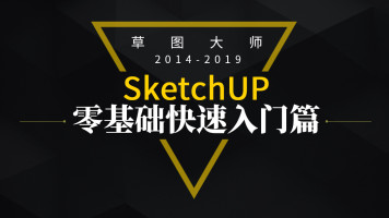 SketchUp2018【草图大师】零基础快速入门篇【顶图网原创】