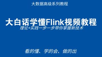 大白话学懂Flink视频教程