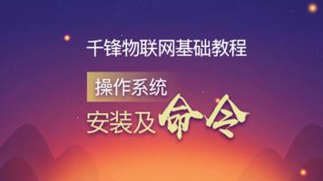 2018千锋物联网基础教程-1Linux操作系统安装及命令