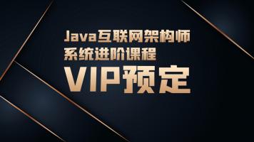 Java互联网架构师系统进阶课程VIP预定金