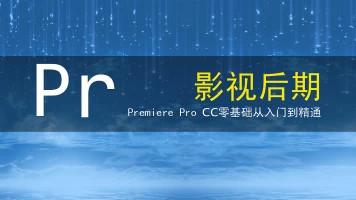 Premiere CC零基础从入门到精通影视后期 影视特效剪辑PR VIP教程