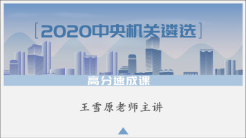 2020中央机关遴选高分速成课