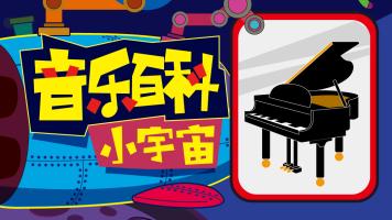 14节课带你进入钢琴的国度