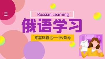 俄语基础教学