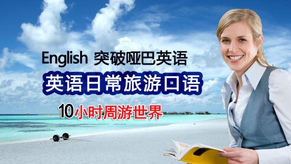 九鸣英语零基础入门口语音标自然词汇语法拼读教学视频网课