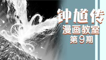 钟馗传漫画教室第9期