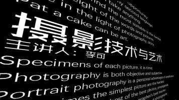 摄影技术与艺术