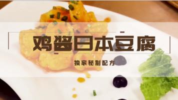 鸡酱日本豆腐家常菜中餐制作