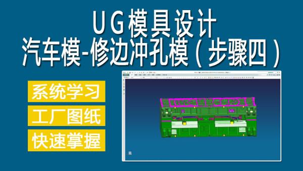 汽车模-修边冲孔模(步骤四)【UG模具设计】