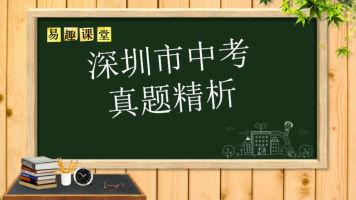 2019深圳市中考英语真题精讲