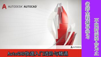 AutoCAD快速入门进阶与精通(操作+技巧+案例)试听课