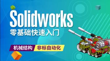 Solidworks教程Solidworks机械非标Solidworks设计Solidworks实战