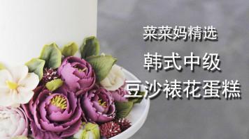 韩式中级仿真豆沙裱花蛋糕【菜菜妈精选】