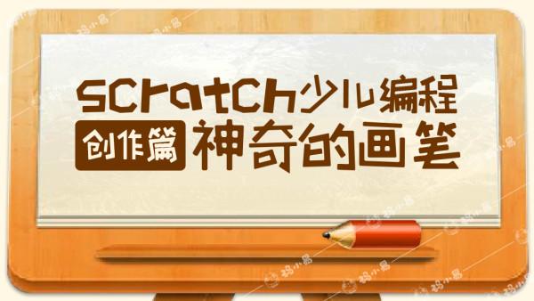 神奇的画笔-Scratch少儿编程创作篇-码小易少儿编程教育