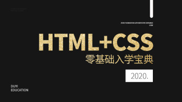 2020 前端开发 HTML+CSS 宝典
