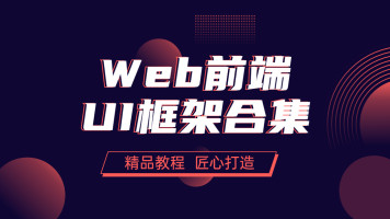Web前端之UI框架合集bootstrap/ElementUI/Antd