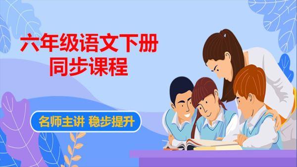 六年级语文下册同步课程(新版)