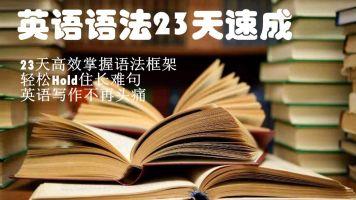 英语语法23天速成-初高中英语语法-出国考研英语-雅思托福写作