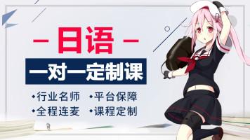 【喵课日语】一对一定制日语直播课-Akira老师课堂