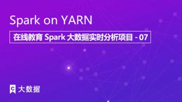 Spark大数据实时分析项目:7.Spark on YARN