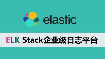 ELK Stack企业级日志平台