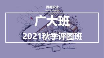 2021 秋季评图班【广大班—百德设计】