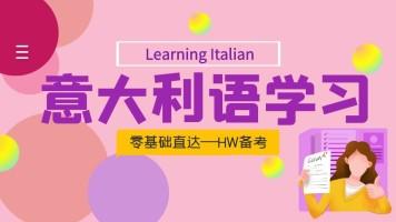 意大利语基础教学