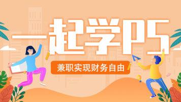 PS众筹计划3节课快速掌握PS三大技能【11月19开课】(B)
