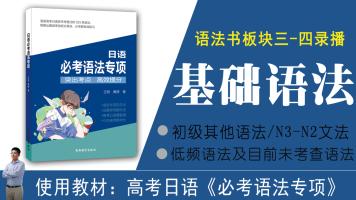 「kokoko老师」必考语法板块三/四-基础语法(录播)【高考日语】