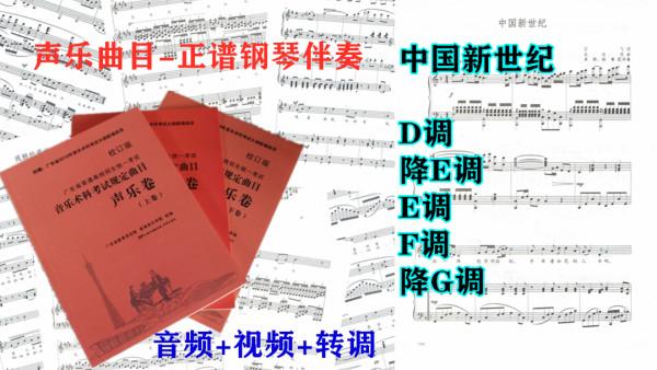 中国新世纪-转调集合(D,降E,E,F,降G调)