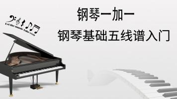 五线谱入门简谱五线谱与键盘对照讲解视频钢琴一加一