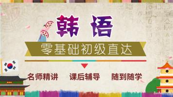 欧亚外语韩语录播视频:韩语初级上册(新标准韩国语1-10课)